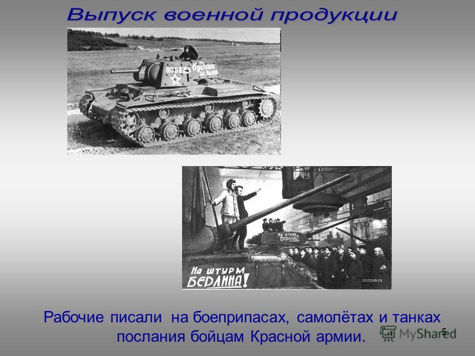 5 Рабочие писали на боеприпасах, самолётах и танках послания бойцам Красной армии.