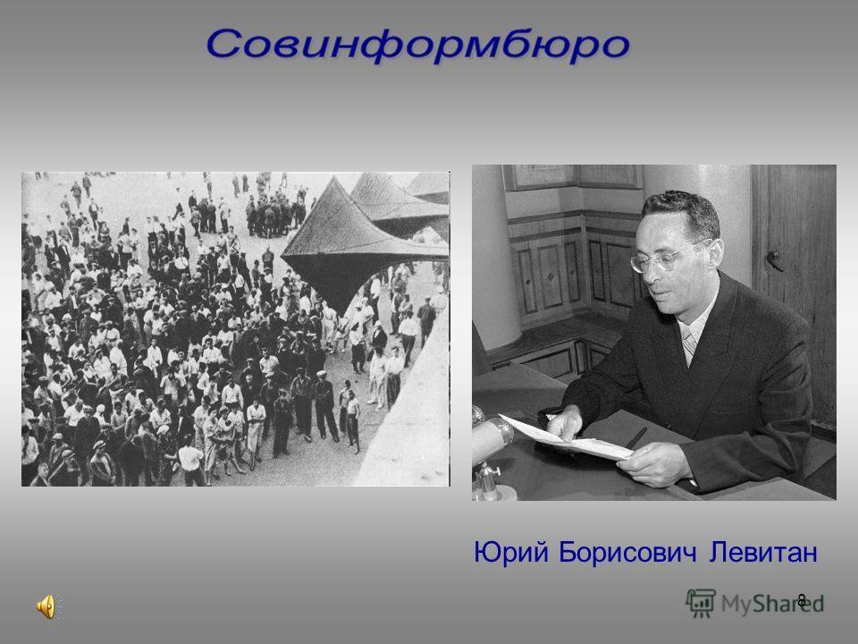 8 Юрий Борисович Левитан