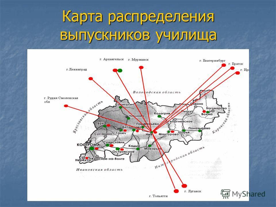 Карта распределения выпускников училища