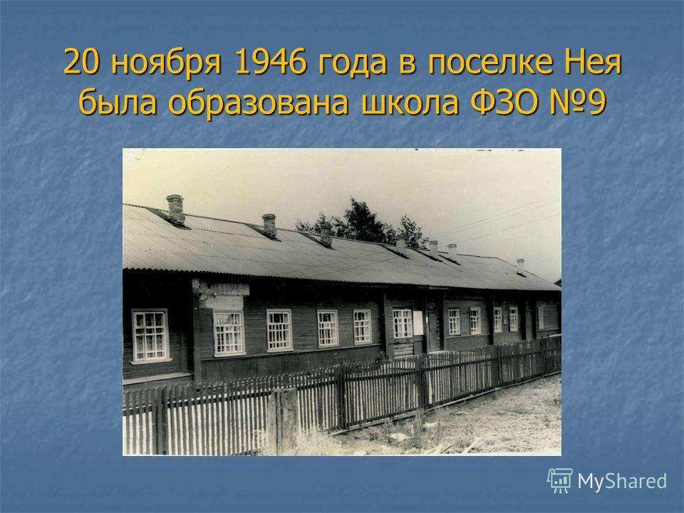 20 ноября 1946 года в поселке Нея была образована школа ФЗО 9