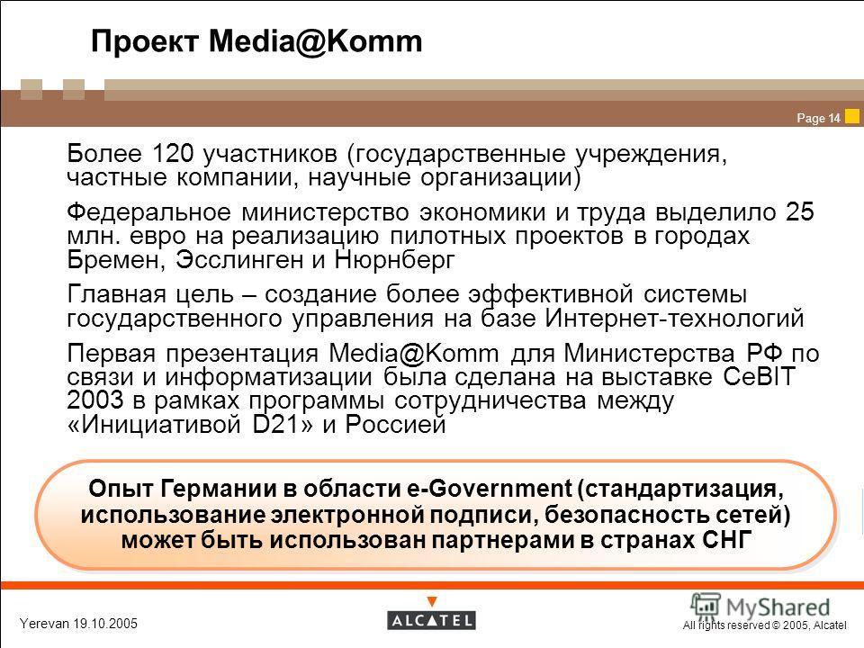 All rights reserved © 2005, Alcatel Yerevan 19.10.2005 Page 14 Проект Media@Komm Более 120 участников (государственные учреждения, частные компании, научные организации) Федеральное министерство экономики и труда выделило 25 млн. евро на реализацию п