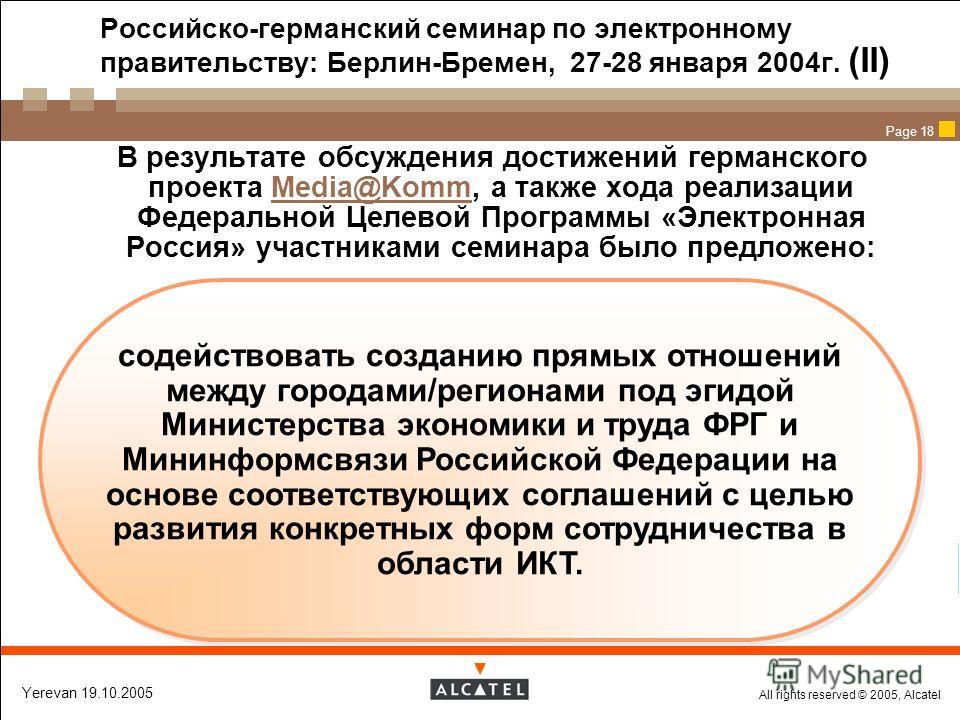 All rights reserved © 2005, Alcatel Yerevan 19.10.2005 Page 18 Российско-германский семинар по электронному правительству: Берлин-Бремен, 27-28 января 2004г. (II) В результате обсуждения достижений германского проекта Media@Komm, а также хода реализа