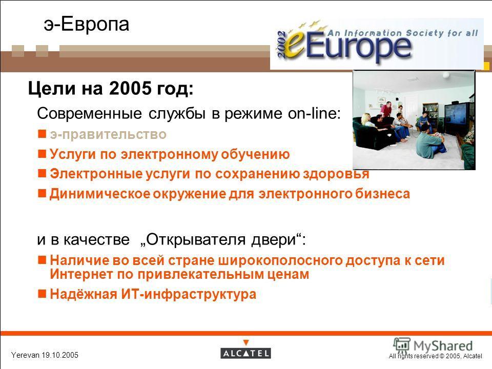 All rights reserved © 2005, Alcatel Yerevan 19.10.2005 Page 5 э-Европа Цели на 2005 год: Современные службы в режиме on-line: э-правительство Услуги по электронному обучению Электронные услуги по сохранению здоровья Динимическое окружение для электро
