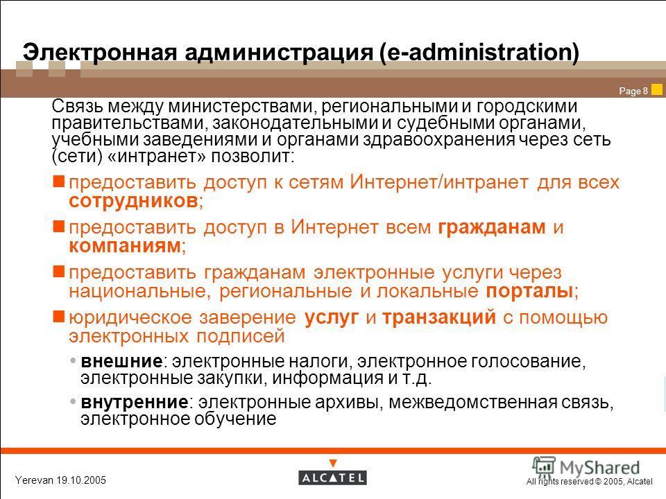 All rights reserved © 2005, Alcatel Yerevan 19.10.2005 Page 8 Электронная администрация (e-administration) Связь между министерствами, региональными и городскими правительствами, законодательными и судебными органами, учебными заведениями и органами