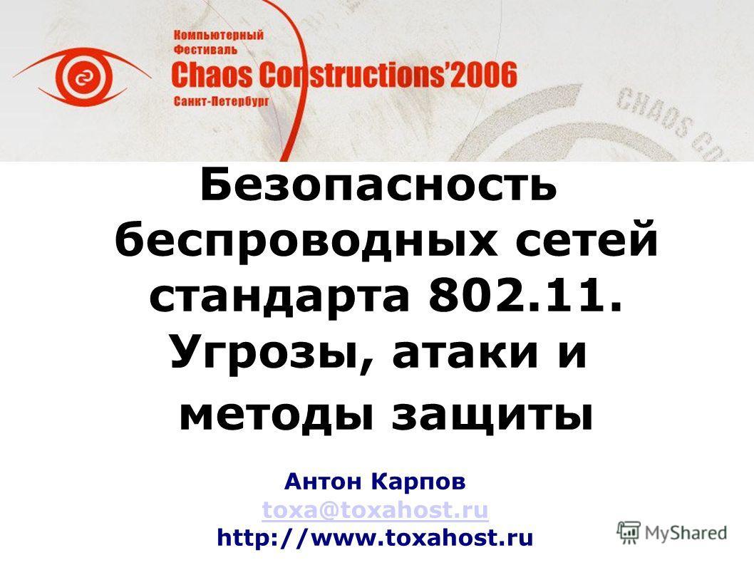 Безопасность беспроводных сетей стандарта 802.11. Угрозы, атаки и методы защиты С лака - рип Антон Карпов toxa@toxahost.ru http://www.toxahost.ru