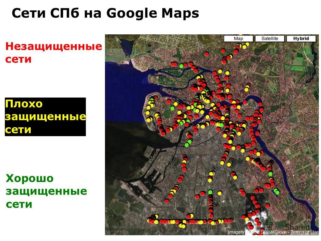 Сети СПб на Google Maps Незащищенные сети Хорошо защищенные сети Плохо защищенные сети