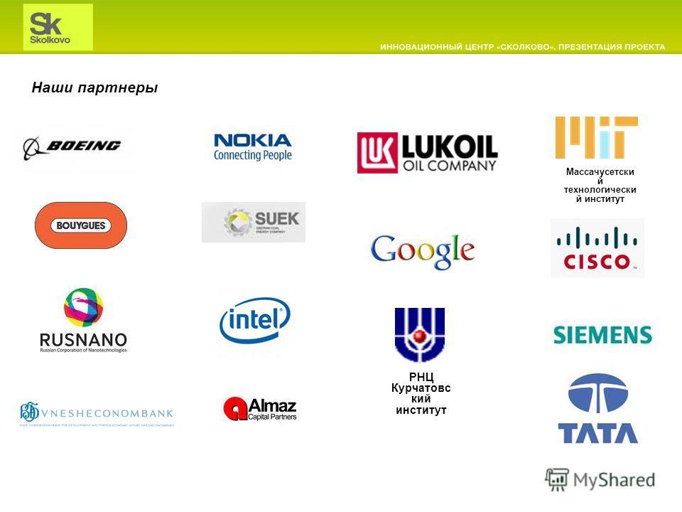 Наши партнеры Массачусетски й технологически й институт РНЦ Курчатовс кий институт