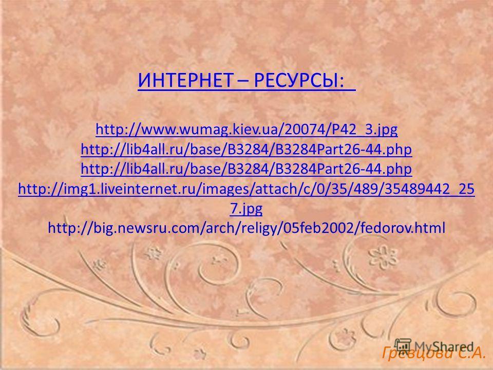 ИНТЕРНЕТ – РЕСУРСЫ:_ http://www.wumag.kiev.ua/20074/P42_3.jpg http://lib4all.ru/base/B3284/B3284Part26-44.php http://img1.liveinternet.ru/images/attach/c/0/35/489/35489442_25 7.jpg ИНТЕРНЕТ – РЕСУРСЫ:_ http://www.wumag.kiev.ua/20074/P42_3.jpg http://