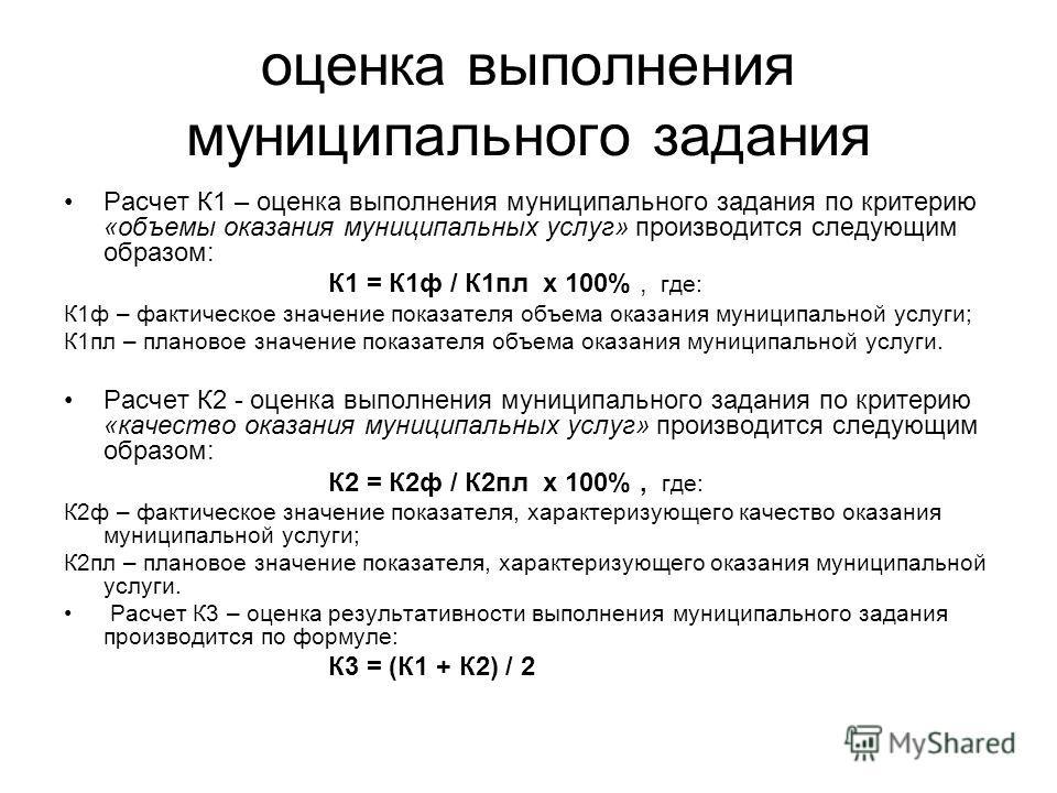 оценка выполнения муниципального задания Расчет К1 – оценка выполнения муниципального задания по критерию «объемы оказания муниципальных услуг» производится следующим образом: К1 = К1ф / К1пл х 100%, где: К1ф – фактическое значение показателя объема