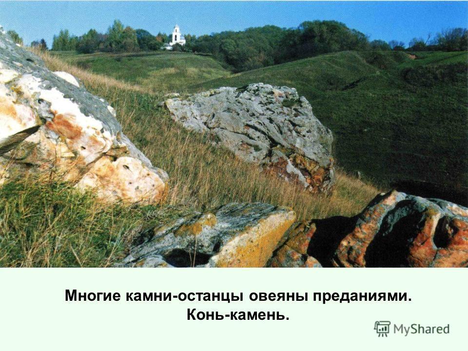 Многие камни-останцы овеяны преданиями. Конь-камень.