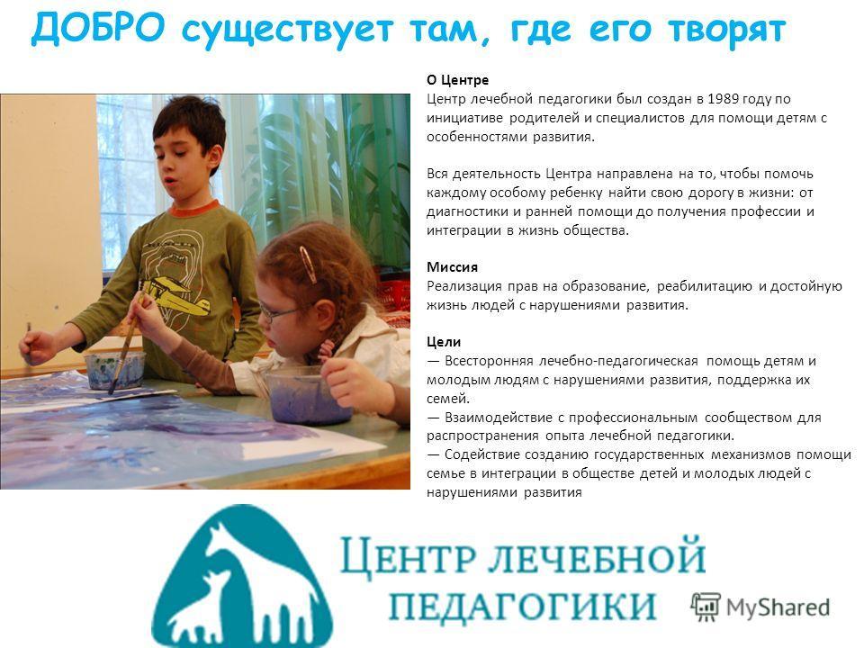 О Центре Центр лечебной педагогики был создан в 1989 году по инициативе родителей и специалистов для помощи детям с особенностями развития. Вся деятельность Центра направлена на то, чтобы помочь каждому особому ребенку найти свою дорогу в жизни: от д