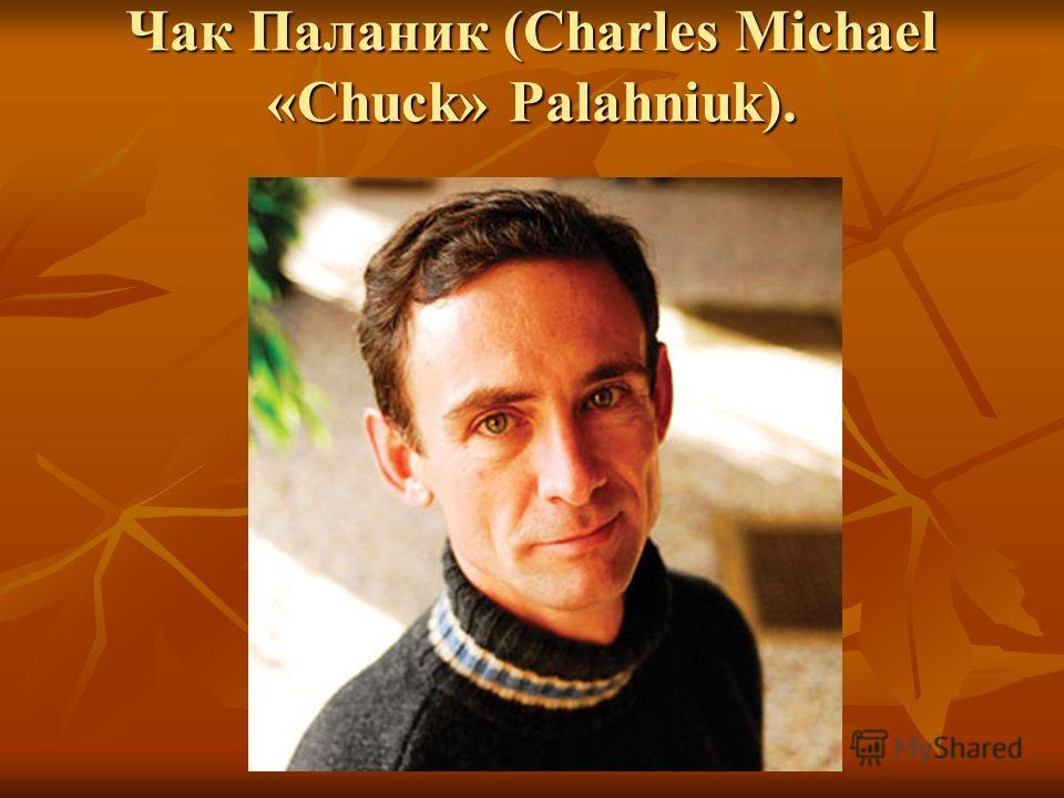 Чак Паланик (Charles Michael «Chuck» Palahniuk).