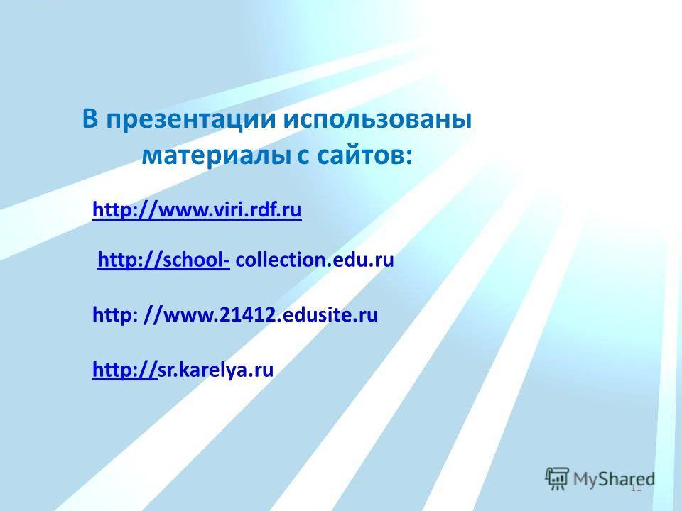 В презентации использованы материалы с сайтов: http://www.viri.rdf.ru http://school-http://school- collection.edu.ru http: //www.21412.edusite.ru http://http://sr.karelya.ru 11