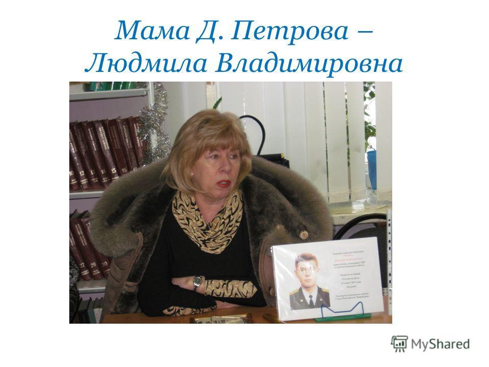 Мама Д. Петрова – Людмила Владимировна