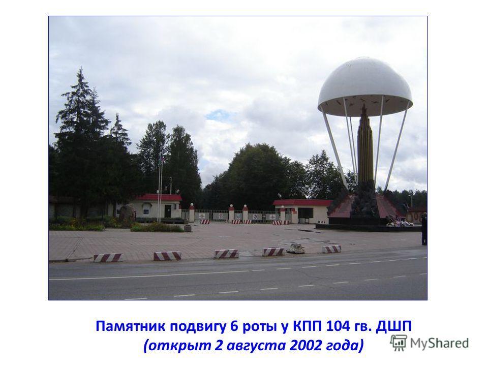 Памятник подвигу 6 роты у КПП 104 гв. ДШП (открыт 2 августа 2002 года)