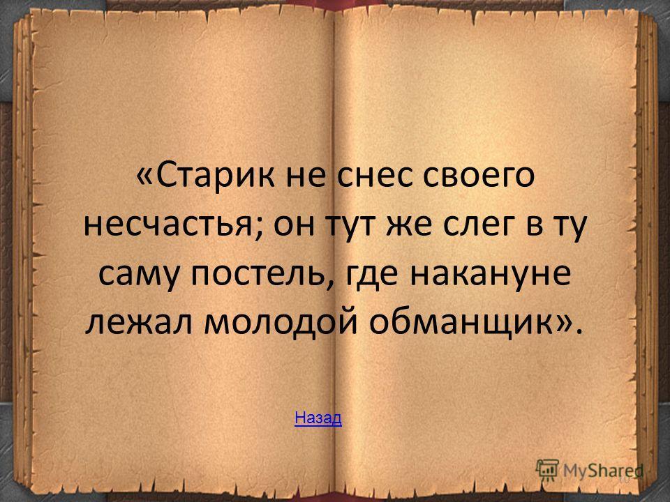 «Старик не снес своего несчастья; он тут же слег в ту саму постель, где накануне лежал молодой обманщик». 10 Назад