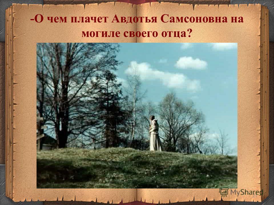 -О чем плачет Авдотья Самсоновна на могиле своего отца? 21