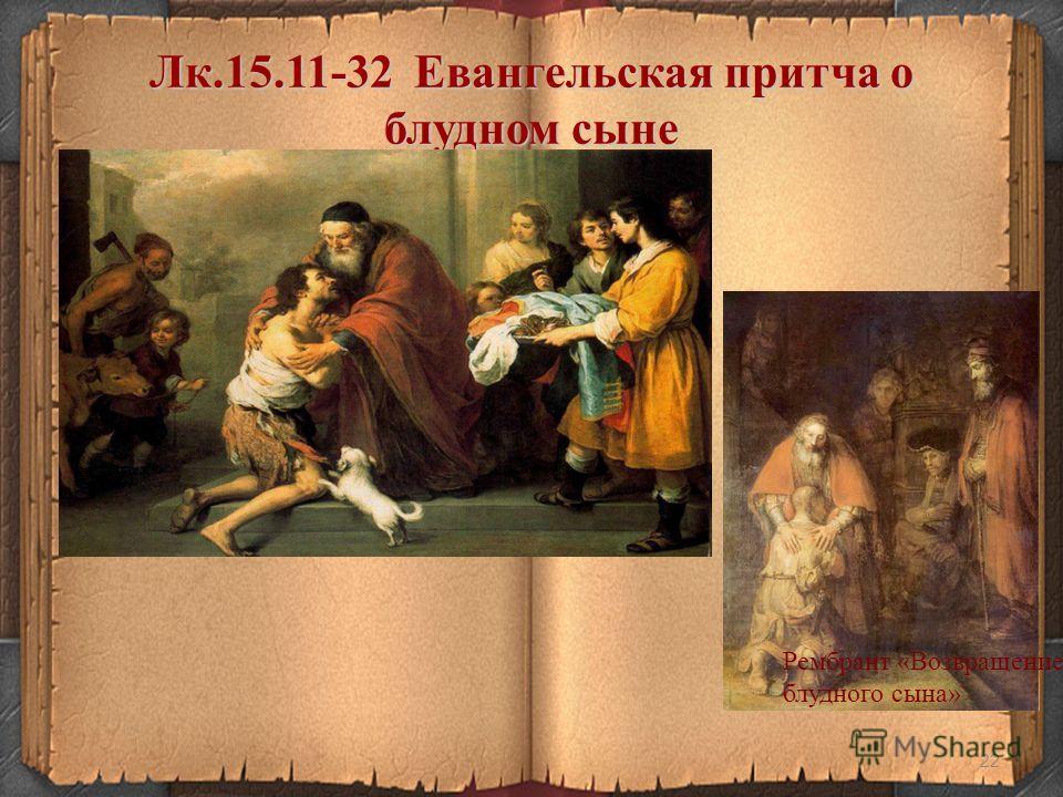 Лк.15.11-32 Евангельская притча о блудном сыне 22 Рембрант «Возвращение блудного сына»