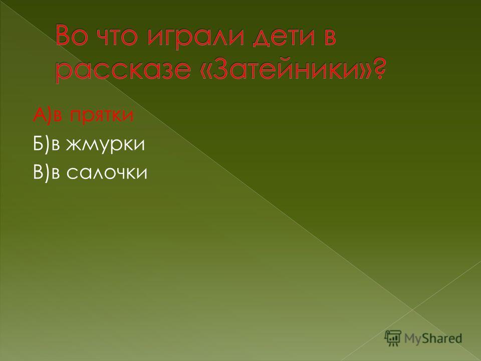 А)в прятки Б)в жмурки В)в салочки