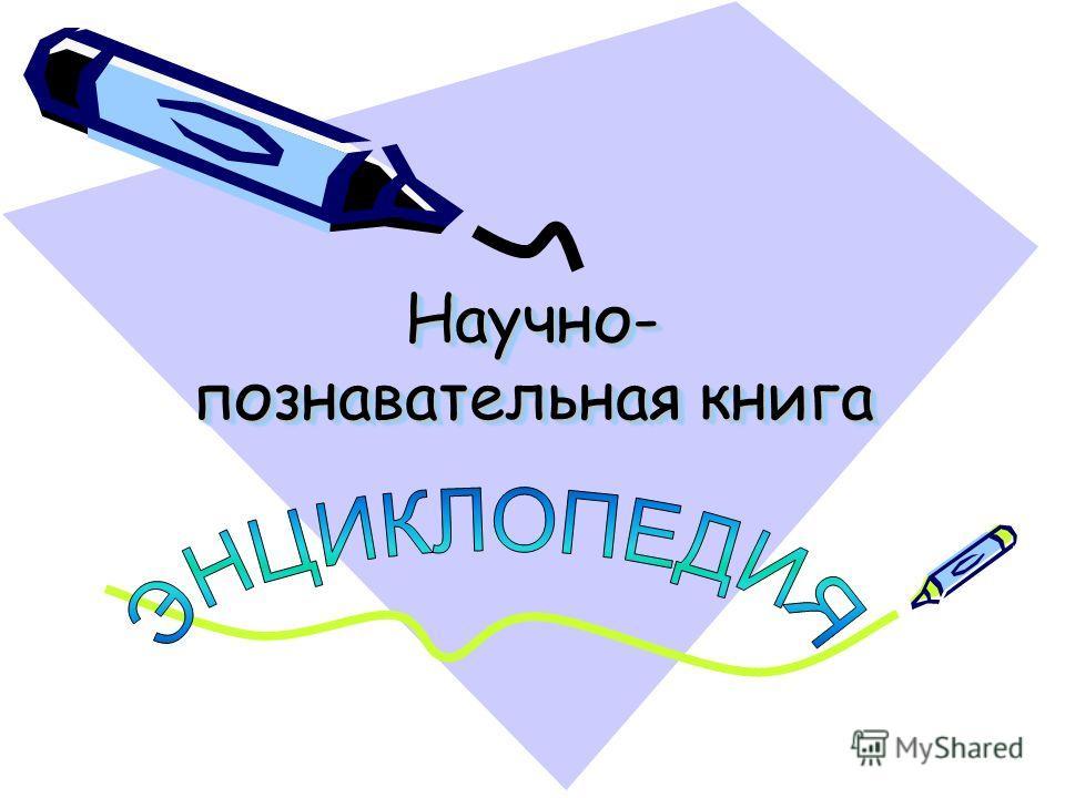 Научно- познавательная книга Научно- познавательная книга