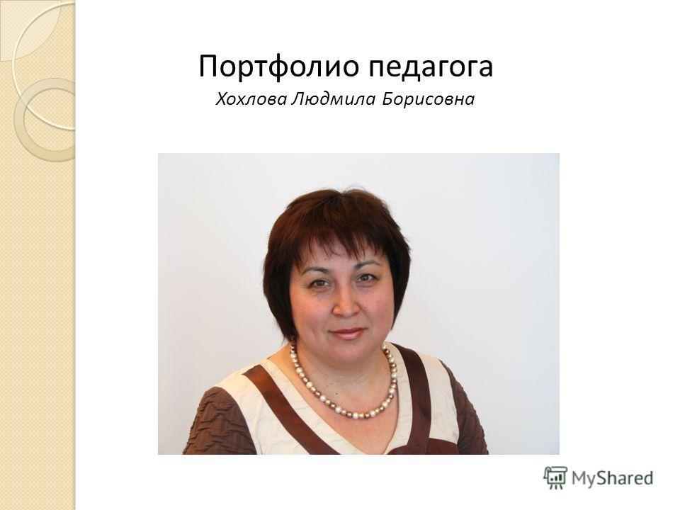 Портфолио педагога Хохлова Людмила Борисовна