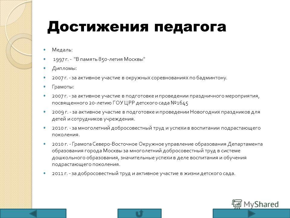 Достижения педагога Медаль : 1997 г. -