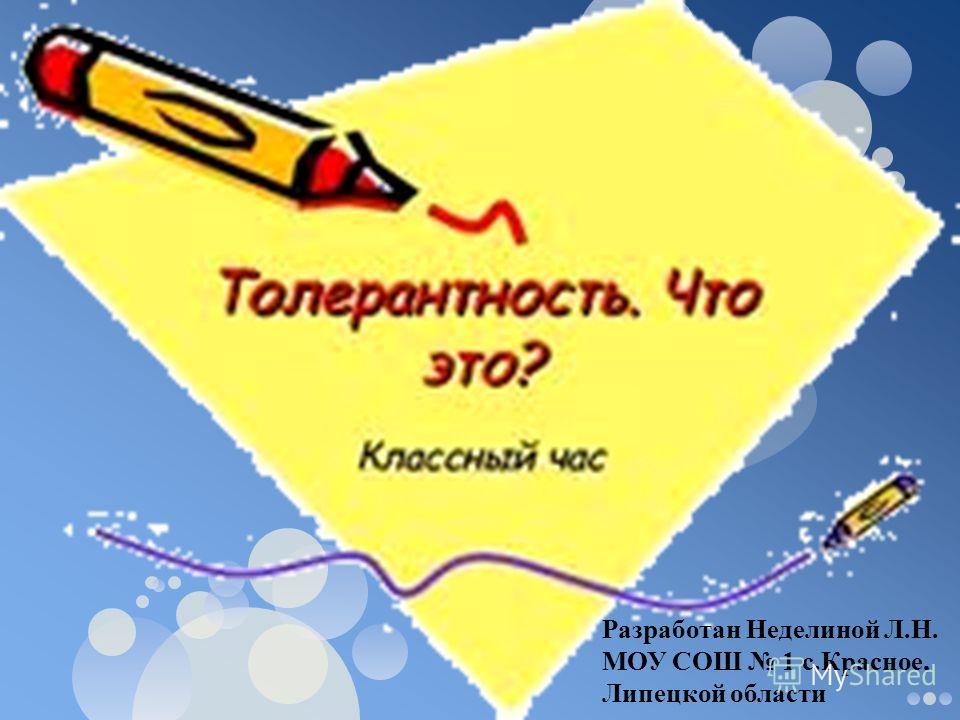 Разработан Неделиной Л.Н. МОУ СОШ 1 с.Красное, Липецкой области