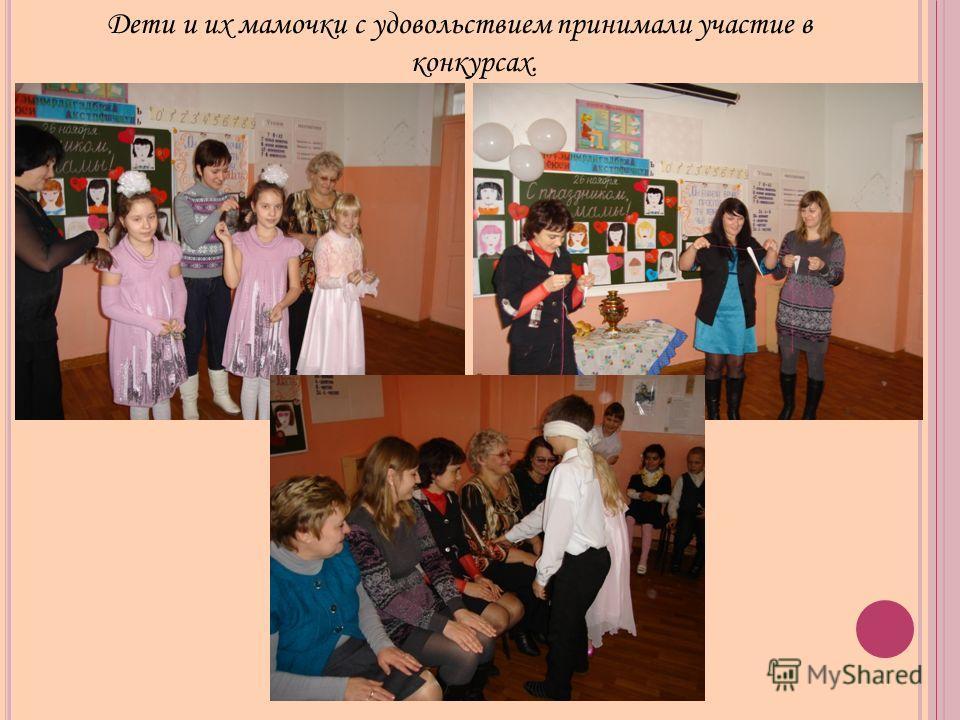 Дети и их мамочки с удовольствием принимали участие в конкурсах.