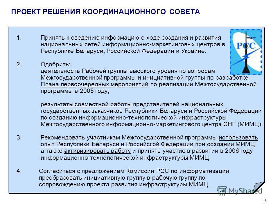 2 В июне 2006 г. состоится презентация базового информационно- технологического комплекса МИМЦ с участием Республики Беларусь, Российской Федерации и Украины В июне 2006 г. состоится презентация базового информационно- технологического комплекса МИМЦ