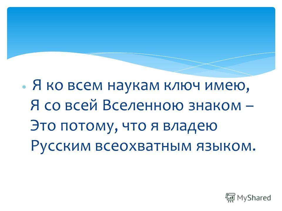 Щедрое народное наследство – Я люблю красивый наш язык, Ведь на русском говорю я с детства, Словно к матери, к нему привык.