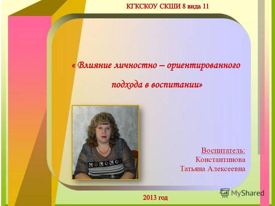 Воспитатель: Константинова Татьяна Алексеевна