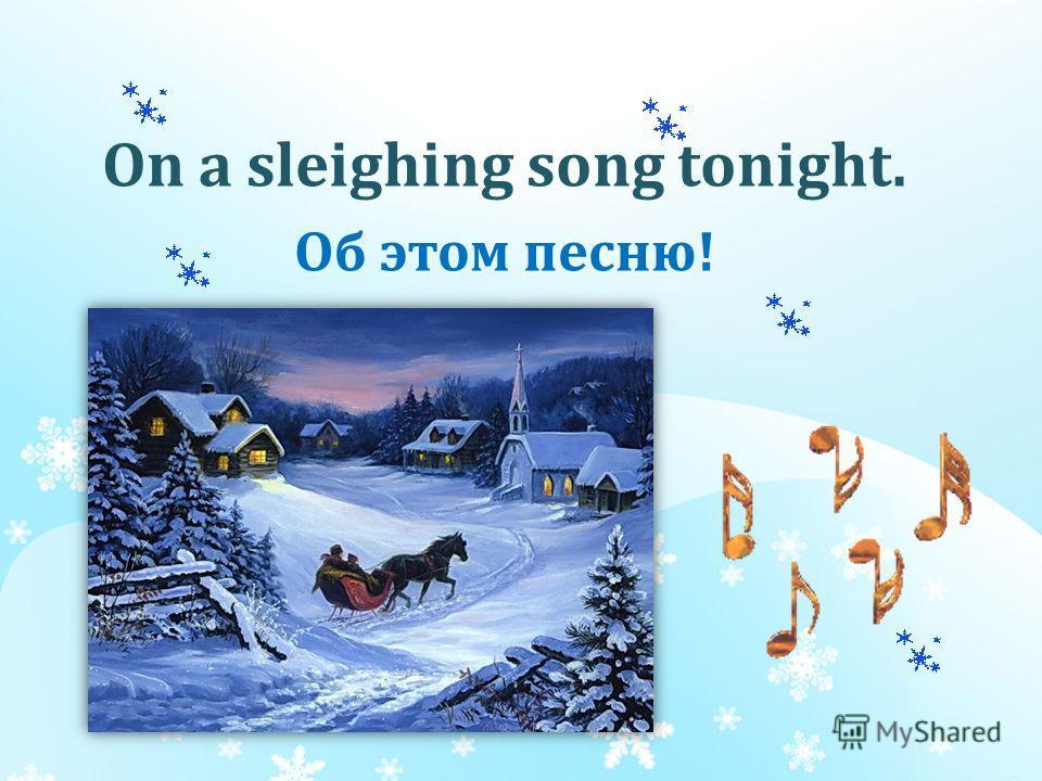 What fun it is to ride and sing Как это здорово: ехать на санях и петь