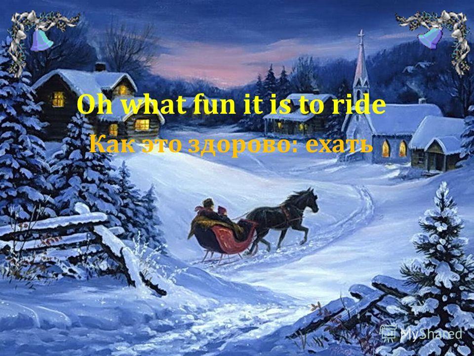 Jingle all the way! Звените всю дорогу!