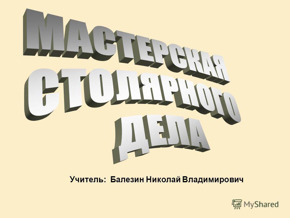 Учитель: Балезин Николай Владимирович