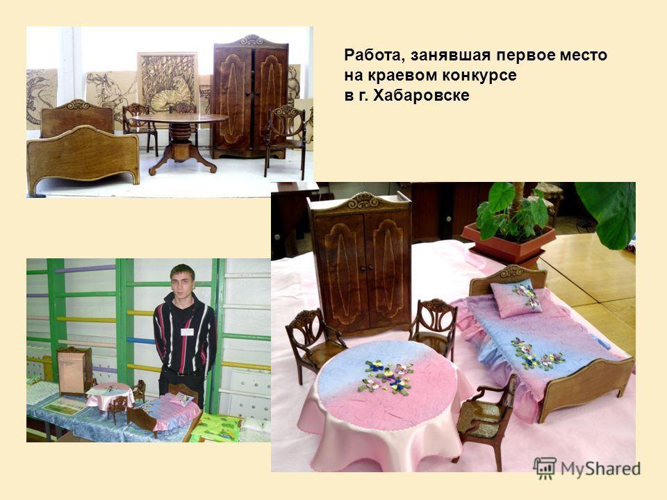 Работа, занявшая первое место на краевом конкурсе в г. Хабаровске