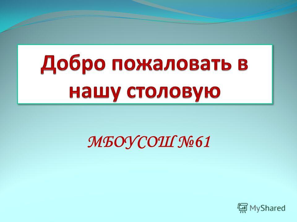МБОУСОШ 61