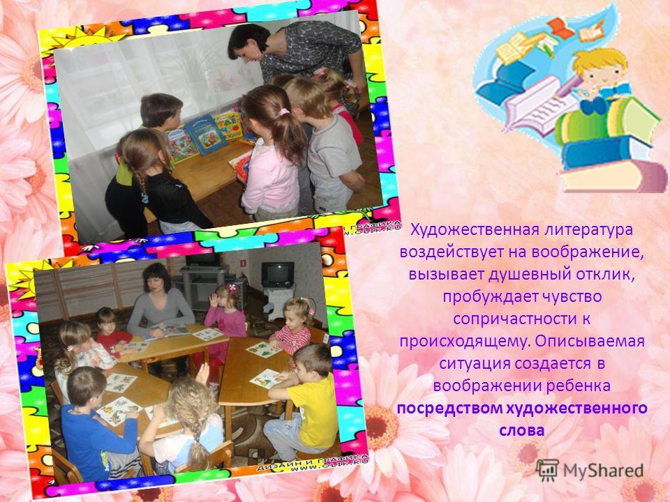 Цель: Сформировать у детей интерес к книге, привить любовь к художественному слову, уважение к книге. Задачи: Обогащение и активизация словаря. Развивать познавательные способности, творческое воображение, творческое мышление. Получать удовольствие о
