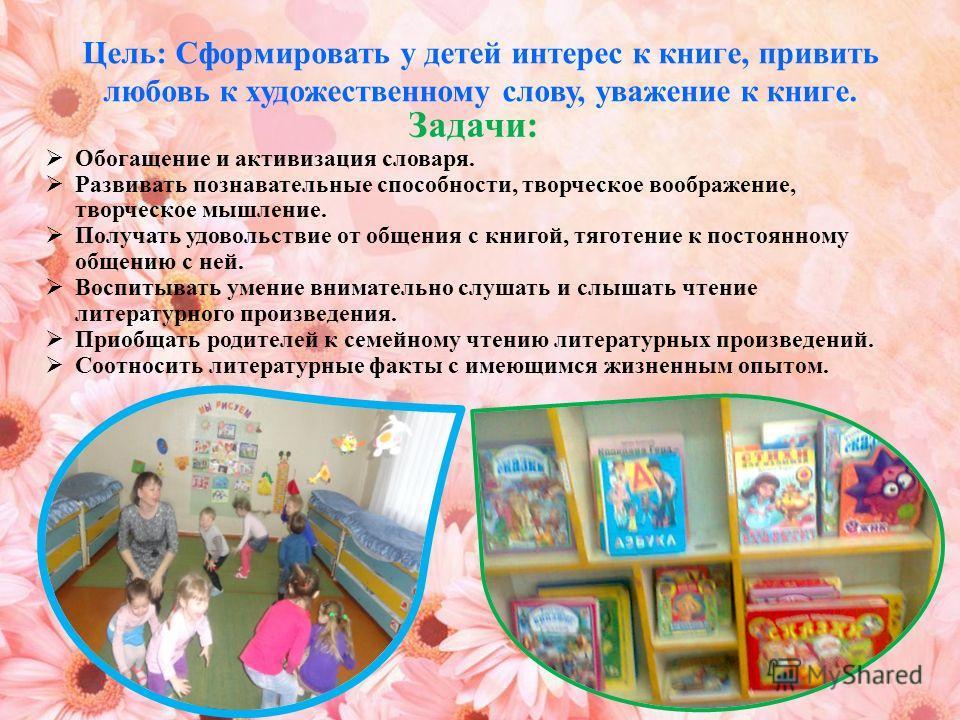 Одним из важных направлений моей профессиональной деятельности является: «Литературные произведения как средство развития речи дошкольника»