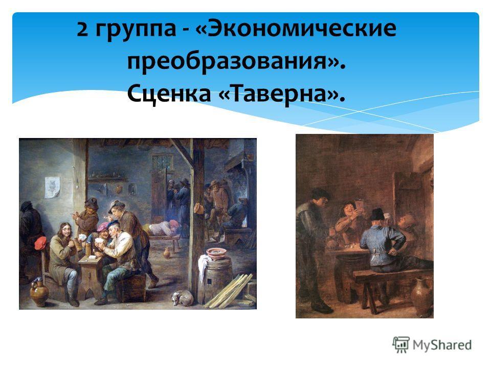 2 группа - «Экономические преобразования». Сценка «Таверна».