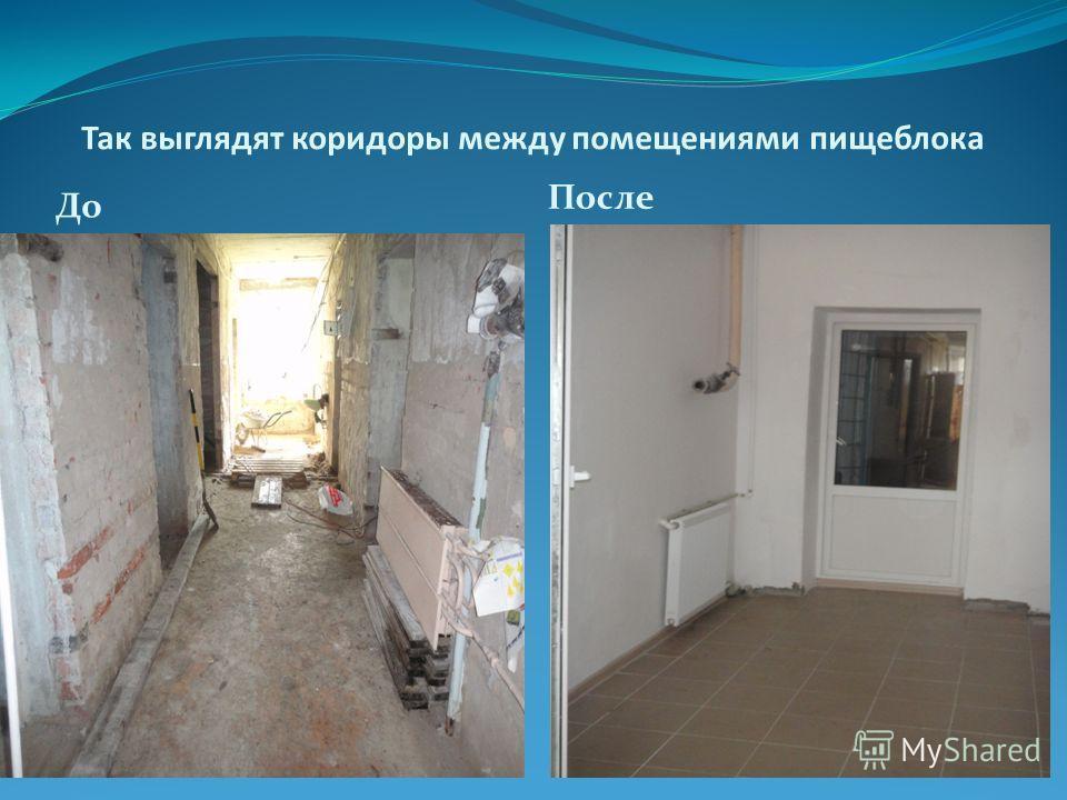 Так выглядят коридоры между помещениями пищеблока До После