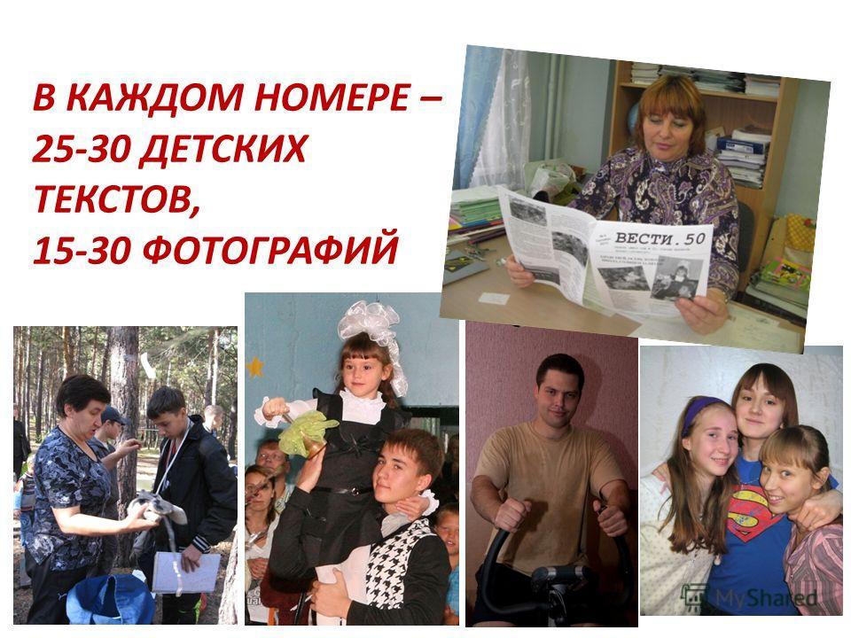 В КАЖДОМ НОМЕРЕ – 25-30 ДЕТСКИХ ТЕКСТОВ, 15-30 ФОТОГРАФИЙ