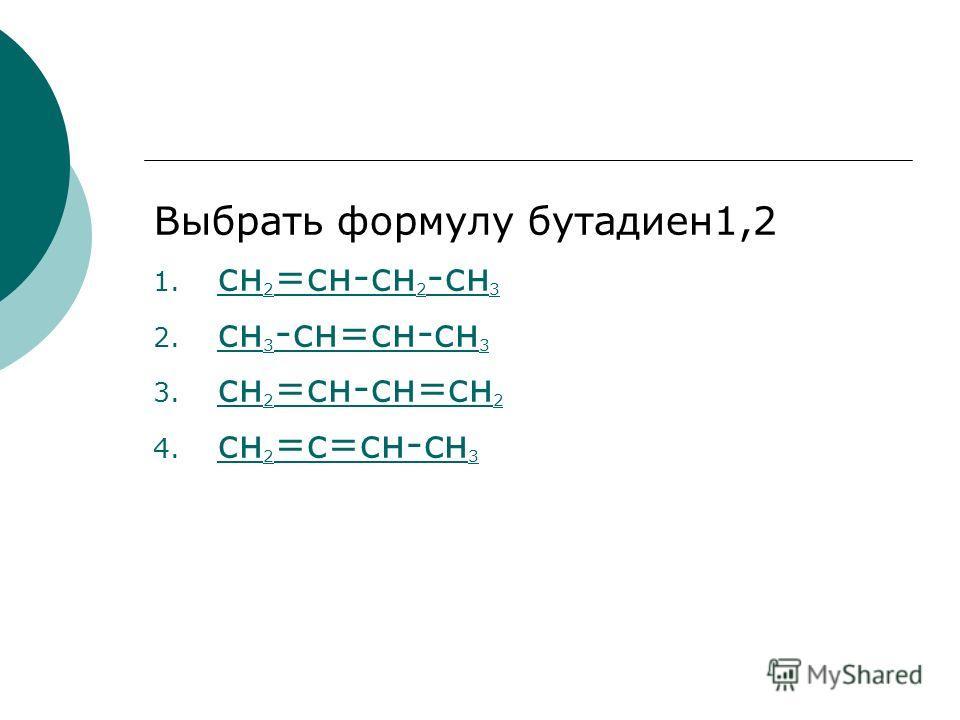 Выбрать формулу бутадиен1,2 1. сн 2 =сн-сн 2 -сн 3 сн 2 =сн-сн 2 -сн 3 2. сн 3 -сн=сн-сн 3 сн 3 -сн=сн-сн 3 3. сн 2 =сн-сн=сн 2 сн 2 =сн-сн=сн 2 4. сн 2 =с=сн-сн 3 сн 2 =с=сн-сн 3