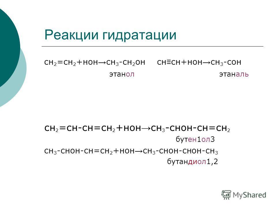 Реакции гидратации сн 2 =сн 2 +нон сн 3 -сн 2 он этанол сн сн+нон сн 3 -сон этаналь сн 2 =сн-сн=сн 2 +нон сн 3 -снон-сн=сн 2 бутен1ол3 сн 3 -снон-сн=сн 2 +нон сн 3 -снон-снон-сн 3 бутандиол1,2