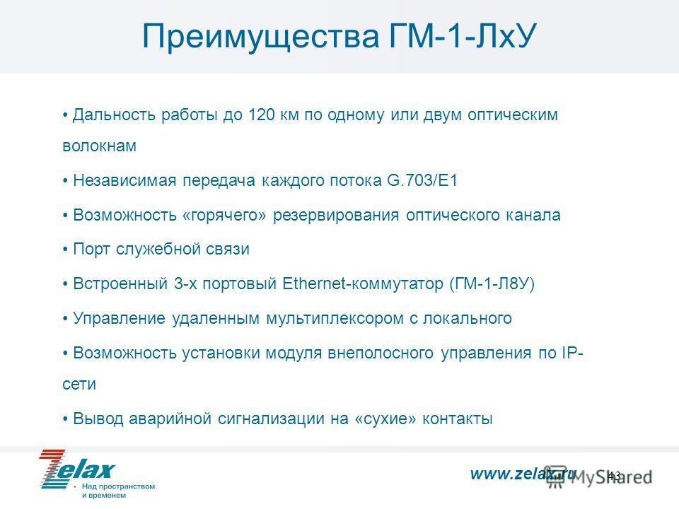 43 Преимущества ГМ-1-ЛхУ Дальность работы до 120 км по одному или двум оптическим волокнам Независимая передача каждого потока G.703/E1 Возможность «горячего» резервирования оптического канала Порт служебной связи Встроенный 3-х портовый Ethernet-ком
