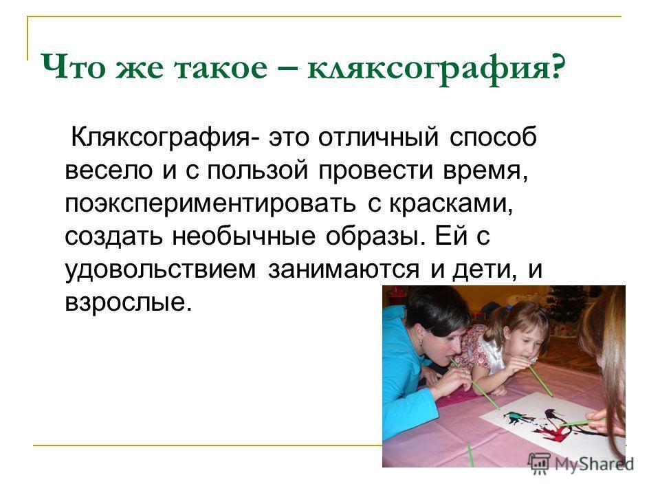 Что же такое – кляксография? Кляксография- это отличный способ весело и с пользой провести время, поэкспериментировать с красками, создать необычные образы. Ей с удовольствием занимаются и дети, и взрослые.