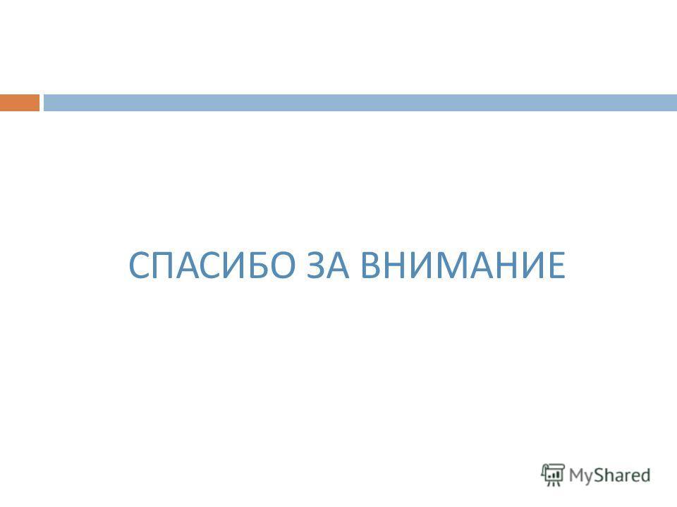 СПАСИБО ЗА ВНИМАНИЕ 10