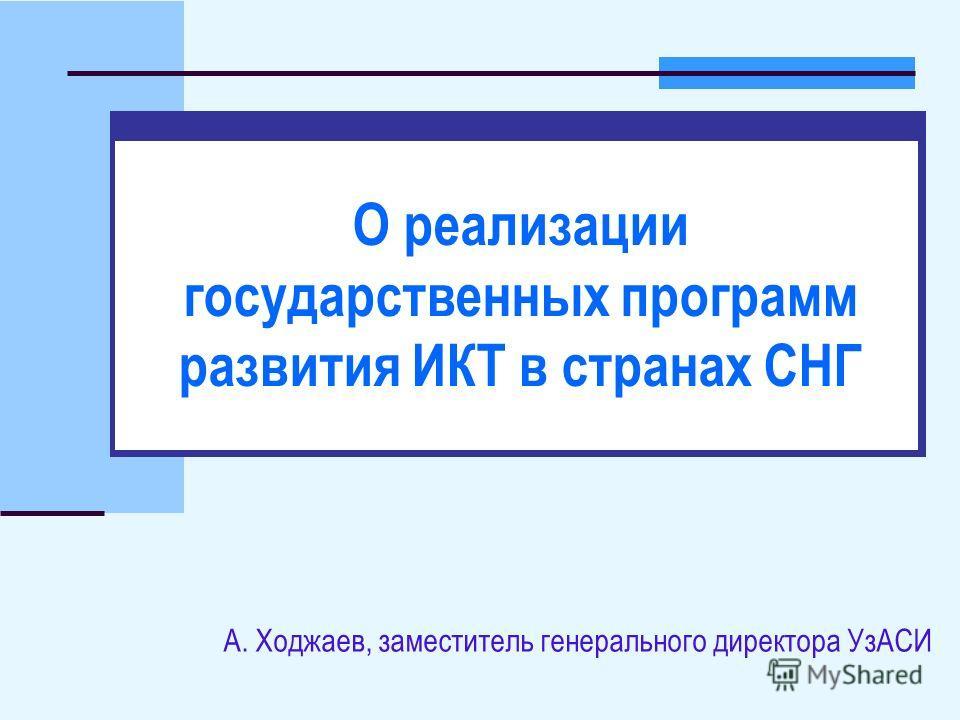 А. Ходжаев, заместитель генерального директора УзАСИ О реализации государственных программ развития ИКТ в странах СНГ
