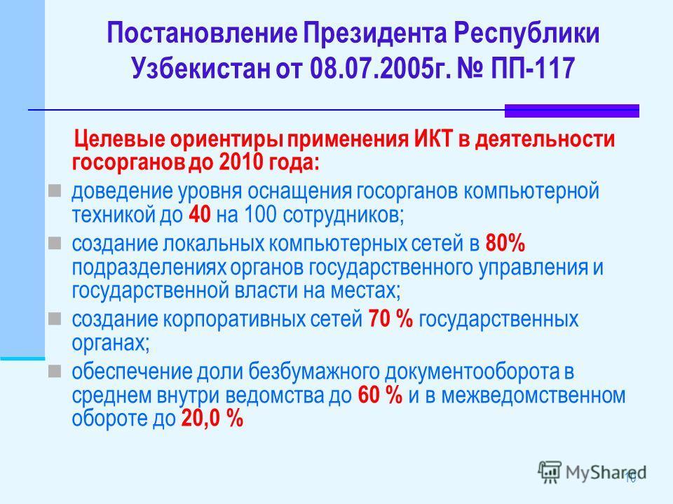 Целевые ориентиры применения ИКТ в деятельности госорганов до 2010 года: доведение уровня оснащения госорганов компьютерной техникой до 40 на 100 сотрудников; создание локальных компьютерных сетей в 80% подразделениях органов государственного управле