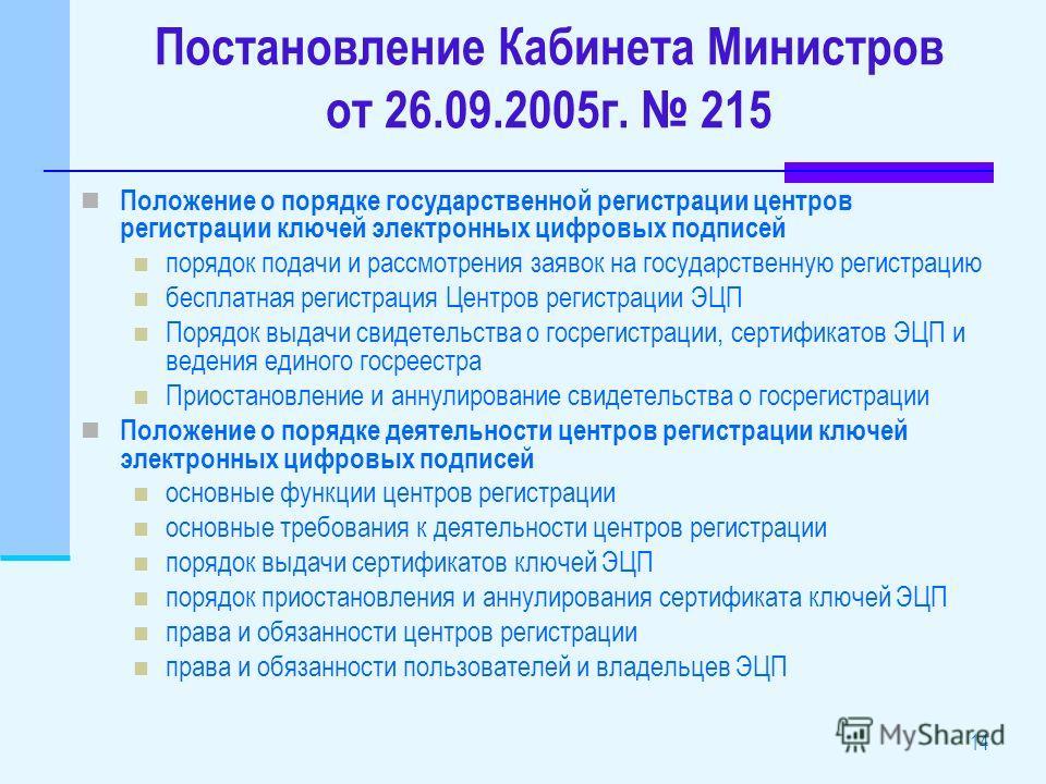 Постановление Кабинета Министров от 26.09.2005г. 215 Положение о порядке государственной регистрации центров регистрации ключей электронных цифровых подписей порядок подачи и рассмотрения заявок на государственную регистрацию бесплатная регистрация Ц