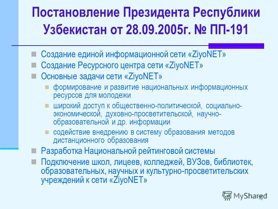 Постановление Президента Республики Узбекистан от 28.09.2005г. ПП-191 Создание единой информационной сети «ZiyoNET» Создание Ресурсного центра сети «ZiyoNET» Основные задачи сети «ZiyoNET» формирование и развитие национальных информационных ресурсов